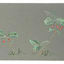 藪柑子の図刺繍名古屋帯 前中心