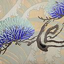 松の刺繍丸帯崩し名古屋帯 前中心