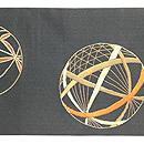 狆に毬と糸巻き刺繍名古屋帯 前中心