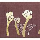 蕨としのぶ草刺繍名古屋帯 前中心