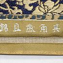 龍村製袋帯 其角歳且錦 織り出し