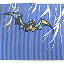 柳に蝙蝠刺繍帯 前中心