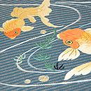 水草に金魚刺繍名古屋帯 質感・風合
