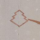 あられ地紋に松葉ちらしの一つ紋付下 背紋