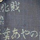 千葉あやの作 正藍染の着物 織り出し