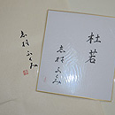 志村ふくみ作「杜若」 色紙・たとう紙