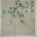小鳥と蔦の赤い実に葡萄単衣訪問着 上前