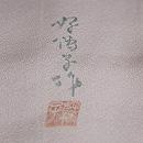 熊谷好博子作 竹垣に菊の色留袖 落款