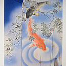 鯉に青紅葉付下 仮絵羽 上前