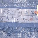 中島清志作 無形文化財藍の越後本上布 織り出し
