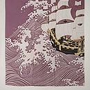 波しぶきに帆船訪問着 上前