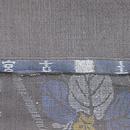流水に頭合わせ蔓桐文宮古上布反物 織り出し
