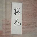 宮田あや作 訪問着「桜花」 色紙