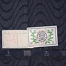 波模様絣宮古上布 証紙