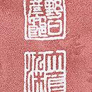 大彦作 梅樹に若松、菊文様色留袖 落款