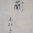 志村ふくみ作「蘭(あららぎ)」解き着尺 多当紙