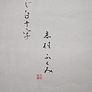志村ふくみ作「藍すじ白十字」解き着尺 多当紙