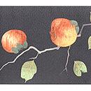 柿刺繍名古屋帯 前中心