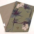 竹に二匹のむく犬縮緬名古屋帯 帯裏