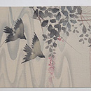 秋の水辺にカラス 手描き名古屋帯 前中心