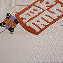 凧の刺繍袋帯 前中心