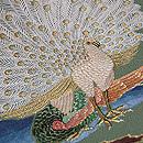 浦野理一作 孔雀の刺繍帯 質感・風合
