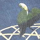 千葉あやの作 蛇籠に川鵜の刺繍帯 質感・風合
