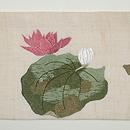 蓮の葉に蛙の図麻刺繍帯 前中心