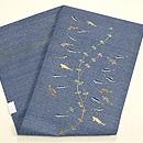 水草と魚刺繍名古屋帯 帯裏