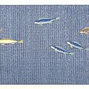 水草と魚刺繍名古屋帯 前中心