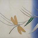 蜻蛉と水車刺繍袋帯 前中心