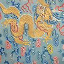 瑞雲に五爪の龍 朝服の紗袋帯 前中心