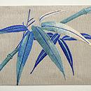 竹に雀刺繍名古屋帯 前中心
