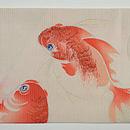 仲良し金魚の名古屋帯 前中心