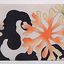 白と黒海松の染め帯 前中心
