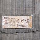 琉球藍芭蕉布名古屋帯 証紙
