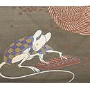 俵のネズミ 織りの名古屋帯 前中心