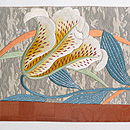 山百合の図刺繍名古屋帯 前中心