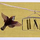 辛子色に稲穂雀の刺繍名古屋帯 前中心