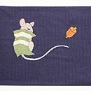 ネズミの相撲刺繍名古屋帯 前中心