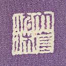 「大彦」製 葦原に鷺の図 染めに縫名古屋帯 落款