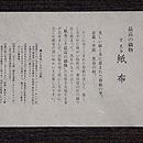 座りうさぎ和紙の名古屋帯 証紙