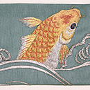 鯉の滝登り図刺繍名古屋帯 前中心