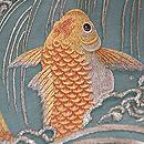 鯉の滝登り図刺繍名古屋帯 質感・風合