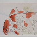 金魚の染め名古屋帯 前中心