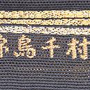 龍村製 村千鳥錦袋帯 織り出し