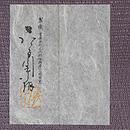 喜多川平朗作 羅織袋帯 証紙