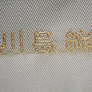 川島織物 鹿に花鳥文様袋帯 織り出し