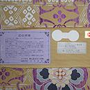 青山みとも製 花鳥に華紋貝紫の袋帯 証紙