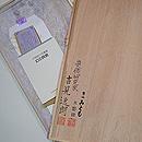 青山みとも製 花鳥に華紋貝紫の袋帯 衣装箱